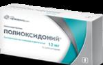 Полиоксидоний выкидыш